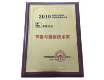 2010年度节能与创新奖