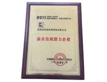 2011年度中国制冷最具发展潜力