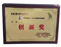 2013创新奖